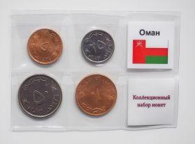 НАБОР МОНЕТ - ОМАН, 4 шт + упаковка