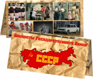 Буклет «Банкноты СССР» Карта на бумаге. Артикул: 7БК-155Х80-Ф10-01-007