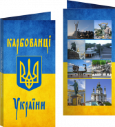 Буклет «Карбованцы Украины обр. 92-96». Артикул: 7БК-155Х80-Ф13-03-002