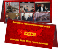 Буклет «Банкноты СССР обр. 91-92» Карта. Артикул: 7БК-155Х80-Ф14-01-010