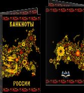 Буклет «Банкноты России» Хохлома Чёрный фон+картаРФ. Артикул: 7БК-170Х85-Ф2-02-014