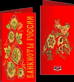 Буклет «Банкноты России» Хохлома Красный фон+крупные цветы. Артикул: 7БК-170Х85-Ф2-02-018