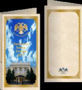 Буклет «Банкноты банка России 2017» Здание банка России. Артикул: 7БК-170Х85-Ф2-02-006
