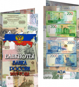 Буклет «Банкноты банка России 2017» Карта РФ в триколор. Артикул: 7БК-170Х85-Ф2-02-007