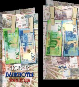 Буклет «Банкноты банка России 2017» Прищепки+две банкноты. Артикул: 7БК-170Х85-Ф2-02-009
