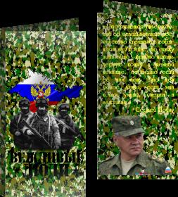 Буклет «Вежливые люди» фон Пиксель . Артикул: 7БК-155Х80-Ф1-02-003