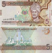 Туркменистан - 5 Манат 2012 UNC
