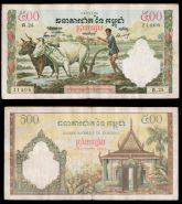 Камбоджа 500 риель (риэль) 1965. СОСТОЯНИЕ