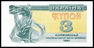 Украина 3 карбованца 1991 года UNC, пресс