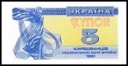 Украина 5 карбованцев 1991 года UNC, пресс