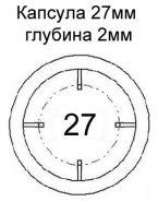 Капсула АЛБИ с бортиком для монет диаметром 27мм, внешний диаметр капсулы 44мм.