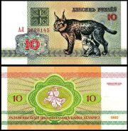 Беларусь (Белоруссия) 10 рублей 1992 UNC ПРЕСС ИЗ ПАЧКИ P-5 (Рысь)