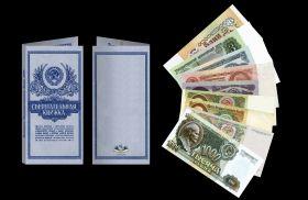 НАБОР БАНКНОТ ГОСБАНКА СССР 1961-1992гг в ПОДАРОЧНОМ БУКЛЕТЕ №1