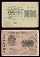 1000 РУБЛЕЙ 1919 ГОДА