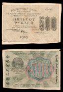 500 РУБЛЕЙ 1919 ГОДА