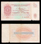 СССР ЧЕК ВПТ ВНЕШПОСЫЛТОРГ 1 РУБЛЬ 1976