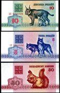 Беларусь (Белоруссия) 50 копеек , 5 и 10 рублей 1992 г. UNC, пресс (ЛОТ 3 шт.)