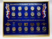"""VIP подарок! Планшет формата GRAND с монетами """"Знаменательные даты РОССИИ"""""""