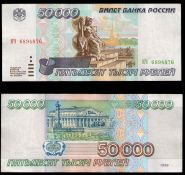 50000 РУБЛЕЙ 1995 ГОД, aUNC ОТЛИЧНАЯ КЧ 6894876