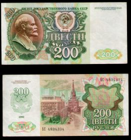 200 РУБЛЕЙ 1992 ГОДА, ОТЛИЧНАЯ XF МУЛЬТИЛОТ