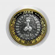 НОВИНКА! ДЕВА, монета 10 рублей, с гравировкой, знаки ЗОДИАКА