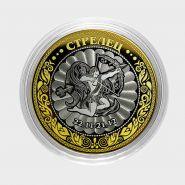 НОВИНКА! СТРЕЛЕЦ, монета 10 рублей, с гравировкой, знаки ЗОДИАКА