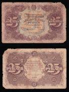 25 РУБЛЕЙ 1922 ГОДА