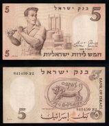 Израиль 5 лирот (лир) 1958