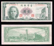 Китай Тайвань 1 юань 1961