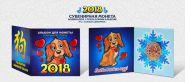 Новогодний цветной 1 рубль, Новый 2018 Год в минибуклете №2