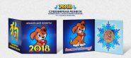 Новогодний цветной 1 рубль, Новый 2018 Год в минибуклете №3