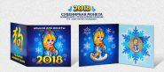 Новогодний цветной 1 рубль, Новый 2018 Год в минибуклете №9