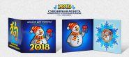 Новогодний цветной 1 рубль, Новый 2018 Год в минибуклете №11