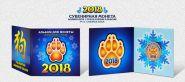 Новогодний цветной 1 рубль, Новый 2018 Год в минибуклете №12