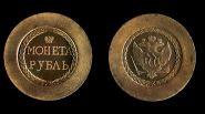 1 рубль 1771 года Сестрорецкий 55 мм копия монеты бронза