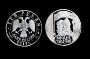 3 рубля 2012 года 400-летие народного ополчения Козьмы Минина и Дмитрия Пожарского 1612 копия