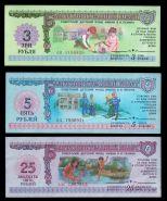 Благотворительный билет СССР - 3 5 25 руб. ГОСЗНАК 1988 ГОДА 3 шт. ПРЕСС