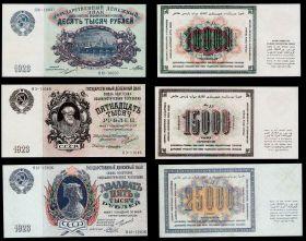 10000,15000,25000 рублей 1923г.