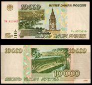 10000 РУБЛЕЙ 1995 ГОДА. ХОРОШИЕ. ЗЬ 6205659