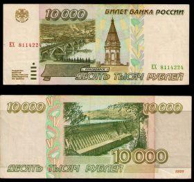 10000 РУБЛЕЙ 1995 ГОДА. ХОРОШИЕ. ЕХ 8114224