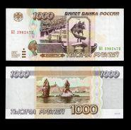 1000 РУБЛЕЙ 1995 ГОДА, ОТЛИЧНЫЕ