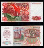 500 рублей 1992 год - ПРЕСС,  UNC