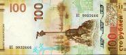 100 рублей Крым + Севастополь КС 9932 - 666