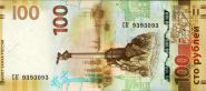 100 рублей Крым + Севастополь СК 93 - 0 - 93 - 93