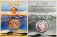 Монета из коллекции серии Сочи-2014 г. (СУВЕНИР)