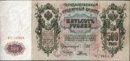 Российская Империя - 500 Рублей 1912 (Шипов - Родионов) ВС 143903