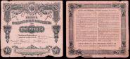 Государственный казначейский билет 100 рублей 1915 года