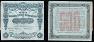 Государственный казначейский билет 500 рублей 1915 года