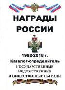 Награды России 1992-2018 г. каталог-ценник