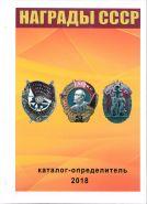 Каталог-определитель НАГРАДЫ СССР 2018 с ценами